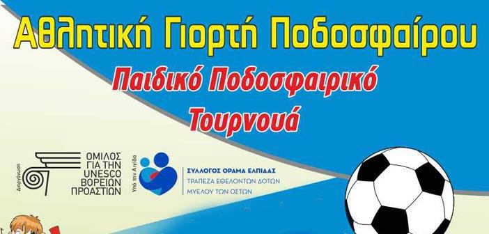UNESCO Βορείων Προαστίων: Μεγάλη Αθλητική Γιορτή Ποδοσφαίρου με κοινωνικές προεκτάσεις