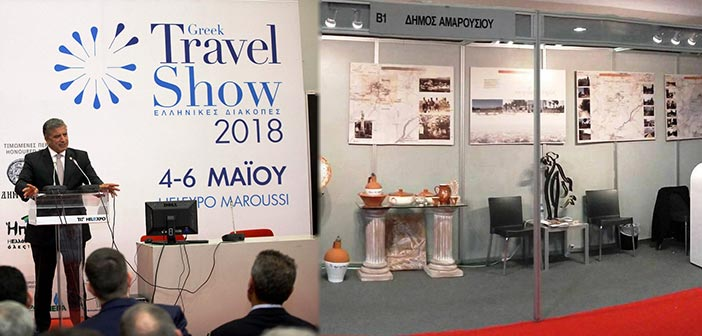 Στο 2o Greek Travel Show συμμετείχε ο Δήμος Αμαρουσίου