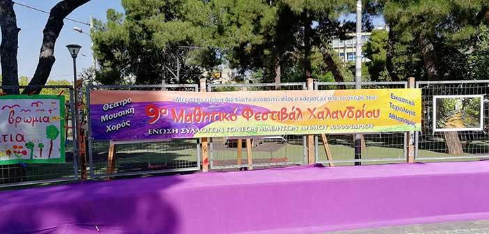 Συνεχίζονται οι καλλιτεχνικές εκδηλώσεις του 9ου Μαθητικού Φεστιβάλ Χαλανδρίου