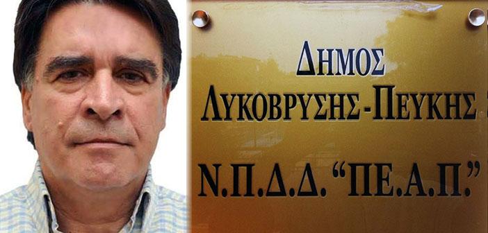 Π. Αγγελικόπουλος: Φιλοσοφία «κλειστών θυρών» και «αυλής» στη διοίκηση Μαυρίδη