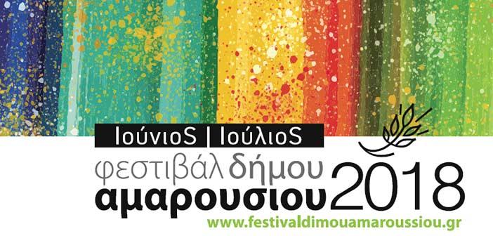 Συνέντευξη Τύπου για την παρουσίαση του προγράμματος του Φεστιβάλ Δήμου Αμαρουσίου 2018