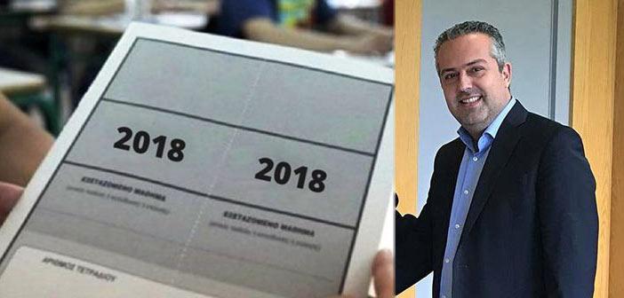 Καλή επιτυχία στους υποψηφίους στις Πανελλαδικές από τον δήμαρχο Παπάγου – Χολαργού