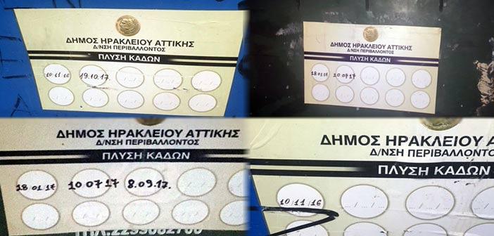 Γ. Παπαδημητρίου:  Έναν χρόνο παραμένουν άπλυτοι οι κάδοι απορριμμάτων στο Ηράκλειο
