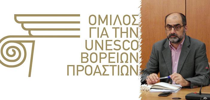 Το ΠΕΑΠ «αδειάζει» τον Δ. Κωνστάντο για τα περί «εξαπάτησης» – Να ζητήσει συγνώμη τον καλεί ο Όμιλος για την UNESCO Β.Π.