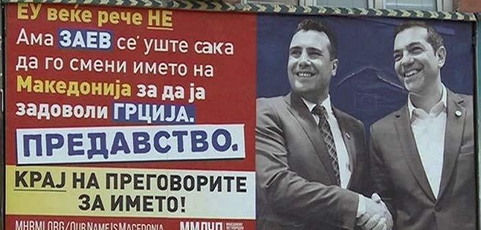 «Προδότη» αποκαλούν τον Ζάεφ γιγαντοαφίσες στα Σκόπια