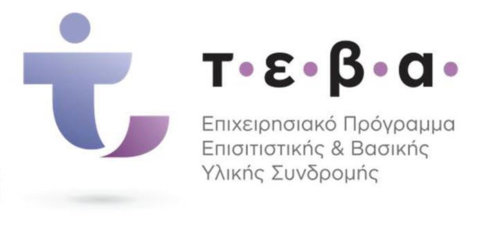Διανομή ειδών ΤΕΒΑ στις 20 & 21 Απριλίου στο κτήριο της οδού Κορίνθου στη Μεταμόρφωση