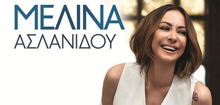 Η Μελίνα Ασλανίδου… συναντά τους φίλους της στο Φεστιβάλ Δήμου Αμαρουσίου