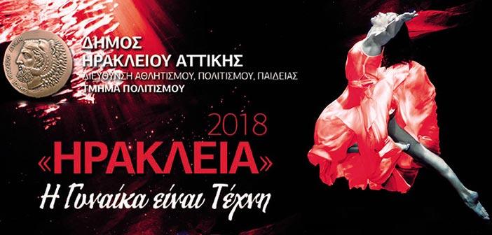 «Ηράκλεια 2018»: Αφιερωμένο στη Γυναίκα το πολιτιστικό φεστιβάλ του Δήμου Ηρακλείου Αττικής