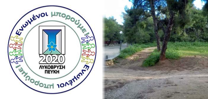 Παρέμβαση της Λυκόβρυσης – Πεύκης 2020 για τον εθελοντισμό και τη φύλαξη των δασών του Δήμου