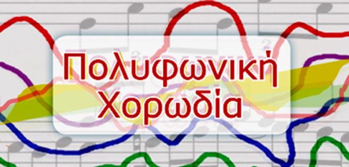 Ακροάσεις για την Πολυφωνική Χορωδία Δήμου Χαλανδρίου