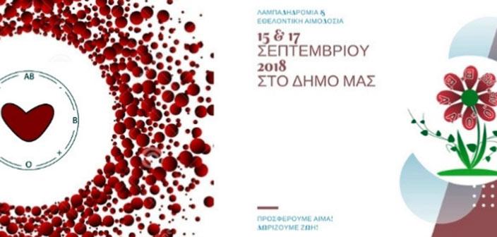 Κάλεσμα Δ. Κωνστάντου στη διήμερη εορτή εθελοντικής προσφοράς αίματος στο Δήμο Λυκόβρυσης – Πεύκης