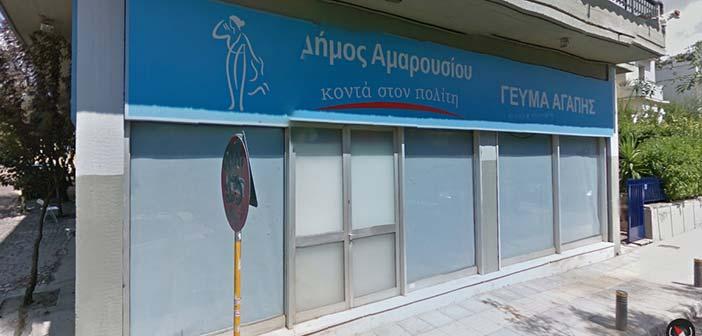Ευχαριστίες Δήμου Αμαρουσίου σε εταιρεία για την προσφορά φαγητού σε Μαρουσιώτες