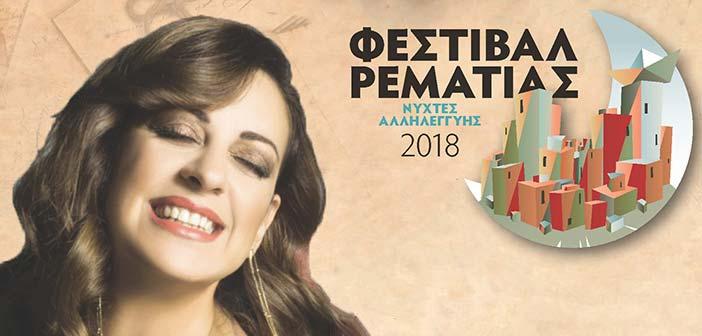 Μουσική παράσταση «Carte Postale» στο Φεστιβάλ Ρεματιάς