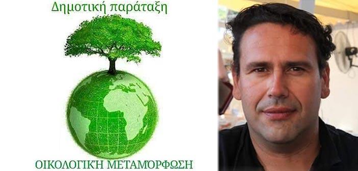 Οικολογική Μεταμόρφωση: Επικεφαλής εξελέγη ο Ιωάννης Δελής