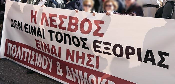 Βορειοαιγαιοπελαγίτες: Διαμαρτυρία την Πέμπτη 12/2 στο υπ. Εσωτερικών