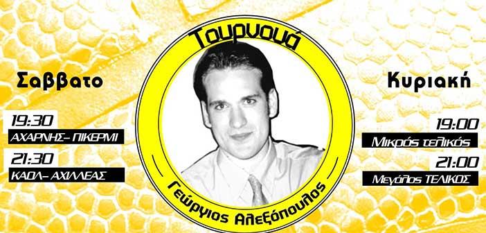 Ο ΚΑΟ Λυκόβρυσης διοργανώνει το τουρνουά «Γεώργιος Αλεξόπουλος»