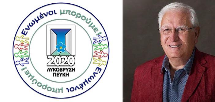 Προεκλογική ομιλία Π. Ιωάννου στη Λυκόβρυση στις 17 Μαΐου