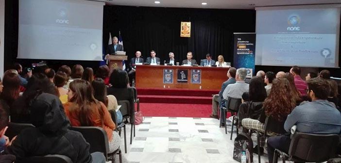 Ημερίδα της ΑΔΑΕ για το απόρρητο των Ηλεκτρονικών Επικοινωνιών φιλοξένησε ο Δήμος Αμαρουσίου