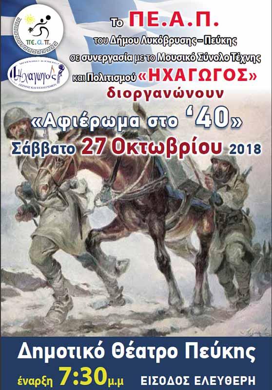Αφιέρωμα στο ΄40 στο Δημοτικό Θέατρο Πεύκης - Ενυπόγραφα bd062cff0e0