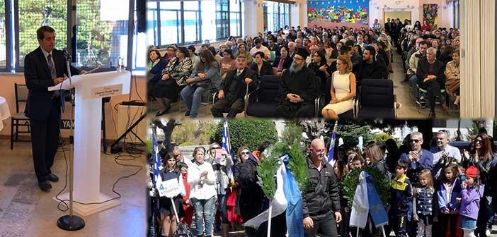 Εορτασμός της επετείου της 28ης Οκτωβρίου στον Σύνδεσμο Παιδιών και ΑμεΑ
