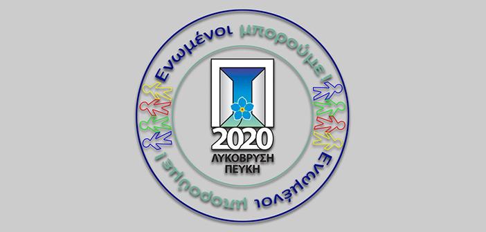 Λυκόβρυση – Πεύκη 2020: Είμαστε έτοιμοι για δράση στο νέο Δημοτικό Συμβούλιο