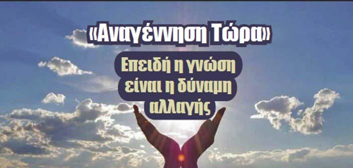 Σεμινάρια αυτοβελτίωσης «Αναγέννηση τώρα» από τον Δήμο Βριλησσίων
