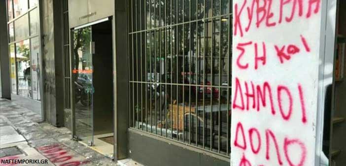 Επίθεση στα γραφεία της ΚΕΔΕ – Καταδικάζει την ενέργεια η Ένωση