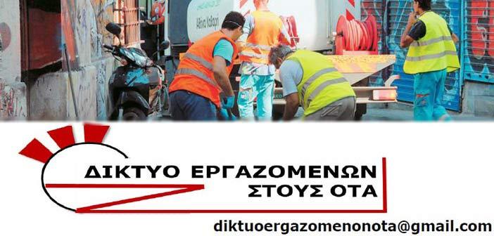 Δίκτυο Εργαζομένων στους ΟΤΑ: Πάρτε επιπλέον μέτρα για τους εργαζόμενους στους Δήμους