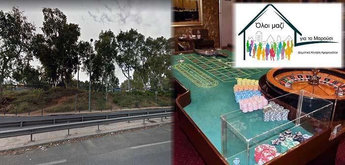 Όλοι Μαζί για το Μαρούσι: Tο Καζίνο Πάρνηθας προ των… πυλών του Αμαρουσίου
