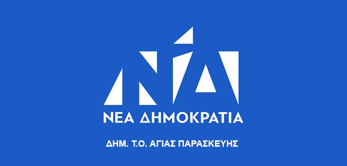 ΔΗΜ. Τ.Ο. Αγ. Παρασκευής της Ν.Δ.: Συζήτηση με θέμα «Νέοι και πολιτική»