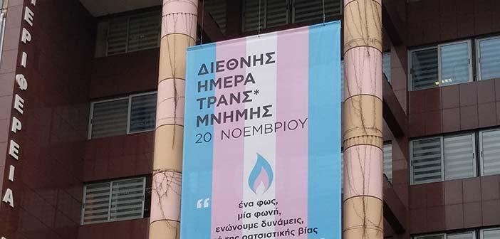 Στις εκδηλώσεις για τη Διεθνή Ημέρα Τρανς Μνήμης μετέχει η Περιφέρεια Αττικής