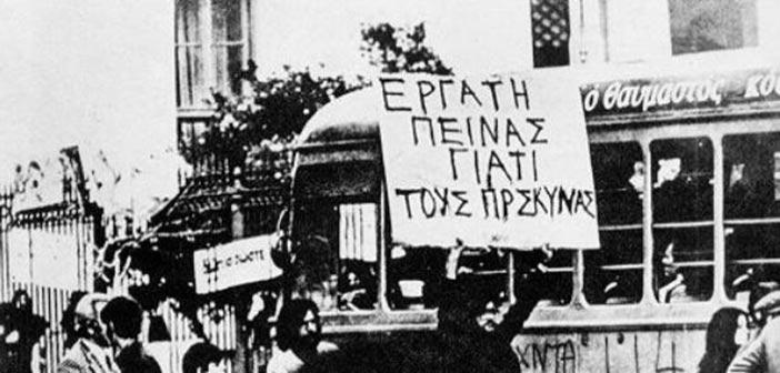 Λυκόβρυση – Πεύκη 2020: Η επέτειος της 17ης Νοέμβρη 1973 πρέπει να διατηρείται στη μνήμη μας