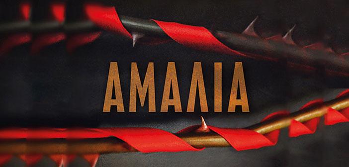 Παρουσίαση του βιβλίου «Αμαλία» στην Πεύκη