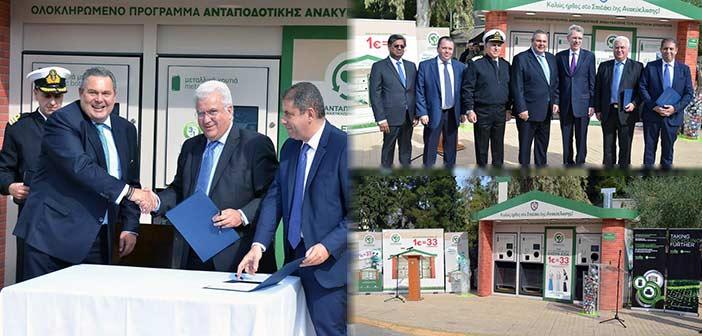 Ολοκληρωμένο Πρόγραμμα Ανταποδοτικής Ανακύκλωσης του υπουργείου Εθνικής Άμυνας