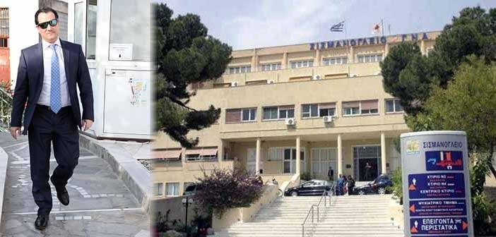 Δεν πραγματοποιήθηκε η επίσκεψη του Αδ. Γεωργιάδη στο «Σισμανόγλειο»