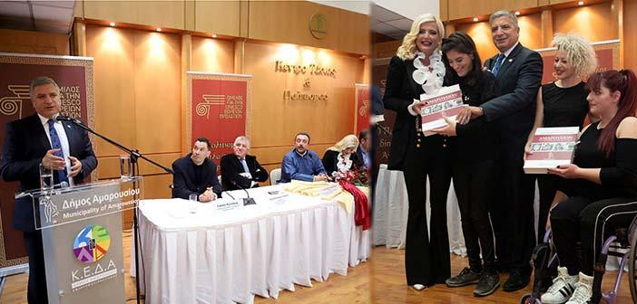 Ο Γ. Πατούλης στην εκδήλωση του Ομίλου για την UNESCO Β.Π. για τα Ανθρώπινα Δικαιώματα