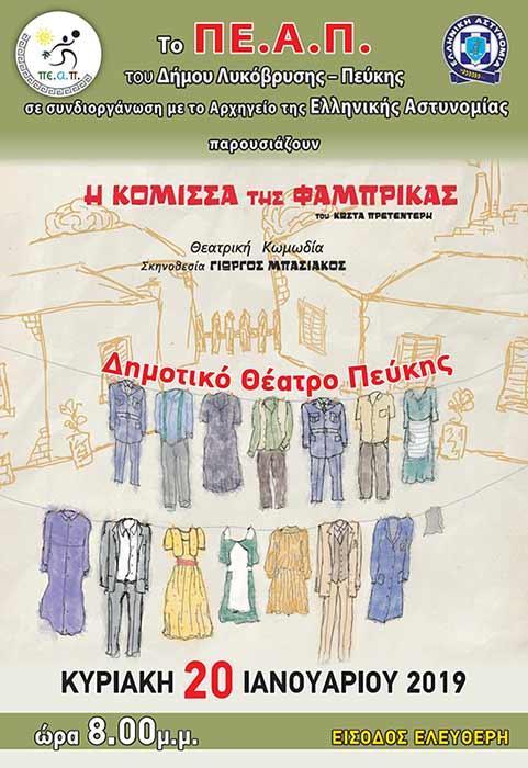 H Κόμισσα της Φάμπρικας» στο Δημοτικό Θέατρο Πεύκης - Ενυπόγραφα 6f85ee50296