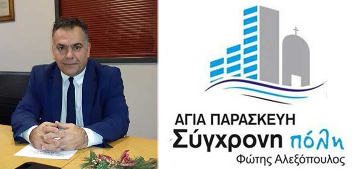 Φ. Αλεξόπουλος: Πότε επιτέλους θα «ανάψουν τα φώτα της διαφάνειας» σε αυτή την πόλη;