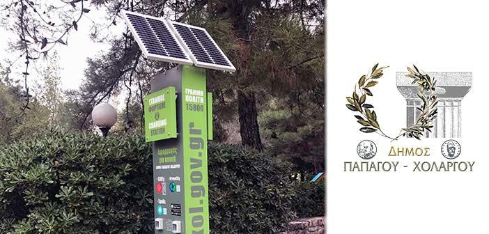 Ηλιακοί σταθμοί φόρτισης σε 15 σημεία του Δήμου Παπάγου – Χολαργού