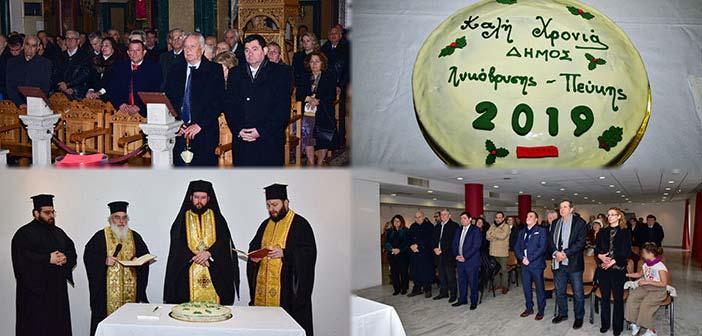Την πρωτοχρονιάτικη πίτα του έκοψε ο Δήμος Λυκόβρυσης – Πεύκης