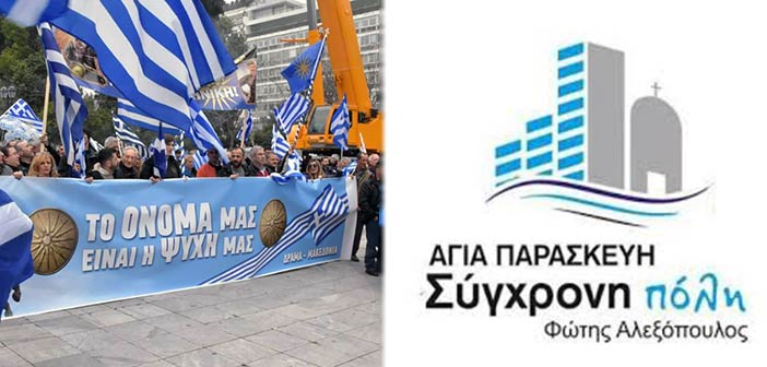 Κάλεσμα από την Αγία Παρασκευή – Σύγχρονη Πόλη για τη συγκέντρωση στο Σύνταγμα για το «Μακεδονικό»