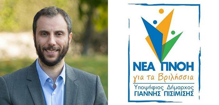 Εγκαίνια εκλογικού κέντρου-συγκέντρωση για τον Γιάννη Πισιμίση στα Βριλήσσια