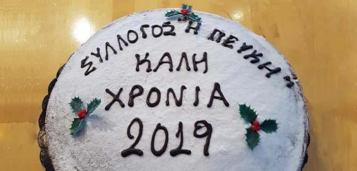 Κοπή πρωτοχρονιάτικης πίτας Συλλόγου «Η Πεύκη» με αιχμές κατά της δημοτικής Αρχής