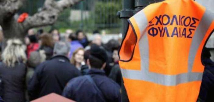 Υπ. Εργασίας: Πλήρη ασφαλιστικά δικαιώματα για τους σχολικούς φύλακες