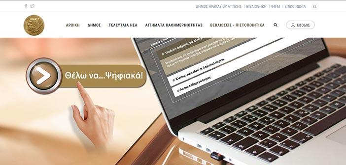 Στον «αέρα» η νέα ιστοσελίδα του Δήμου Ηρακλείου Αττικής