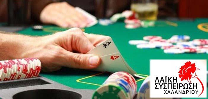 ΛΑ.ΣΥ. Χαλανδρίου: «Κόλαφος» για όλα τα αστικά κόμματα η απόφαση ΣτΕ για μεταφορά καζίνο στο Μαρούσι