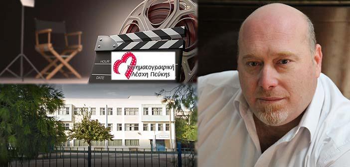 Γ. Τσόλας: Συνεργασία Α/βάθμιας Σχολικής Επιτροπής με Κινηματογραφική Λέσχη και Συλλόγους Γονέων