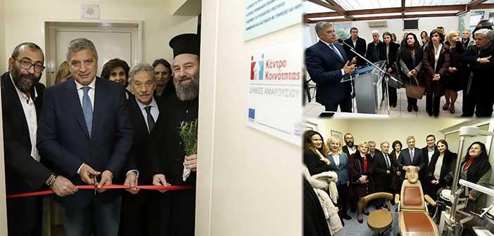 Ο Γ. Πατούλης εγκαινίασε το Κέντρο Κοινότητας Δήμου Αμαρουσίου & το Δημοτικό Οδοντιατρείο