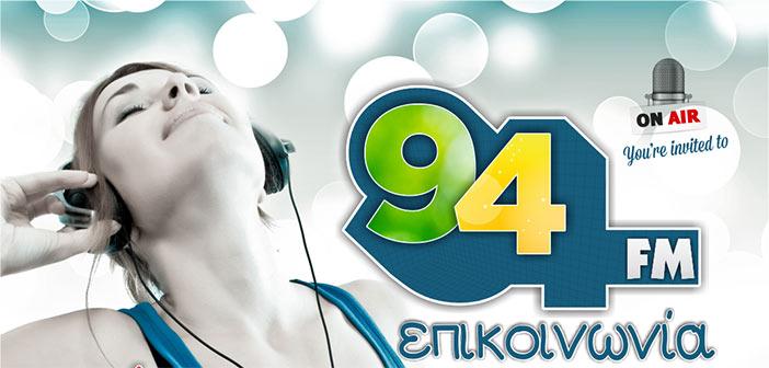 Ο «Επικοινωνία 94FM» γίνεται 30 και το γιορτάζει!