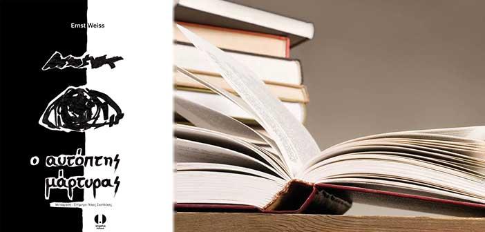 «Ο αυτόπτης μάρτυρας» στη Λέσχη Ανάγνωσης του Συλλόγου «ΑΡΓΩ»